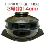 『土鍋』トッペギセット3号(外径約14cm) 蓋・鍋敷き付■トッペキ 調理器具 キッチン用品 韓国食器