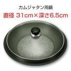 『調理器具』鍋料理用鍋|厚手の鍋■サイズ(直径31cm×