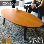 こたつ テーブル 120cmタイプ センターテーブル チーク ウォールナット おしゃれ シンプル オーバル 楕円形 オールシーズン 天然木 組立簡単 北欧 炬燵 送料無料