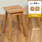スツール 木製 おしゃれ 椅子 イス 北欧 背もたれなし
