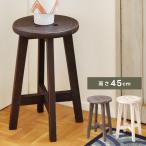スツール イス 椅子 木製 カフェ チェア アンティーク おしゃれ ボタン