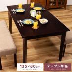 ダイニングテーブル 135×80 正方形 おしゃれ ダイニング テーブル 食卓机 新生活
