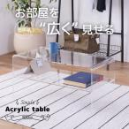 アクリルテーブル オリジナル アクリル シンプル 軽量 透明