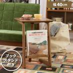 トムテ サイドテーブル ブックスタンド 北欧テイストカフェ風
