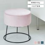 スツール 椅子 おしゃれ 丸 完成品 ラウンドスツール 玄関スツール ベロア ピンク ブルー グレー 当店限定