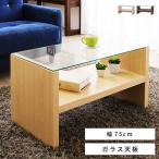 テーブル ガラス ローテーブル センターテーブル おしゃれ 木製 収納付き 75