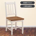チェア イス ダイニングチェア 椅子 おしゃれ 木製 白 フレンチ カントリー