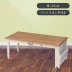ローテーブル センターテーブル おしゃれ テーブル 木製 フレンチカントリー