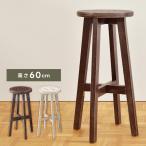 カウンタースツール ハイスツール スツール おしゃれ 高さ60cm 椅子 腰掛 背もたれなし アンティーク 木製