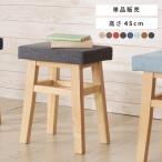 ショッピングスツール スツール イス 椅子 チェア カフェ 北欧 木製 おしゃれ 布地