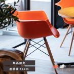 チェア 椅子 おしゃれ ダイニングチェア イームズ リプロダクト デザイン チェアー