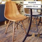 チェア 椅子 おしゃれ イス ダイニングチェア 木目調 椅子 イームズ デザイナーズ リプロダクト