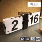 時計 パタパタ時計 置き時計 壁掛け おしゃれ