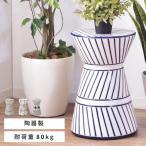 チェア スツール ミニテーブル 椅子 花台 陶器 円形 おしゃれ 腰掛 背もたれなし 安い