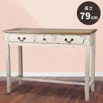 デスク 机 おしゃれ コンソール テーブル 引き出し アンティーク 可愛い 木製 白 作業台 新生活