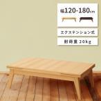 ローテーブル センターテーブル エクステンション 伸張テーブル 伸縮可能 便利 木製 おしゃれ