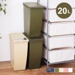 ショッピングダストボックス ダストボックス ごみ箱 ゴミ箱 21L おしゃれ シンプル 積み重ね 連結 フラップ式 オープン式 北欧 分別 スリム