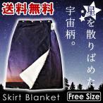 ショッピングブランケット スカート ブランケット フリーサイズ 巻きスカート 防寒 ひざ掛け シープボア 冷房対策 寒さ対策 冷え性 宇宙柄