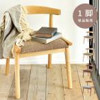 ダイニングチェア おしゃれ チェア 北欧 椅子 ハンギング 布地 木製 食卓イス 完成品