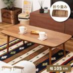 テーブル折りたたみテーブル北欧 ミッドセンチュリー木製