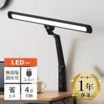 卓上ライト デスクライト LED T字型 広域 コンセント付き クランプ式 省スペース リモートワーク 在宅勤務 当店限定