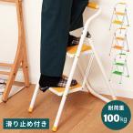 踏み台 折りたたみ 脚立 手すり付き 2段 可愛い おしゃれ ステップ台 オレンジ イエロー グリーン