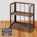 ショッピングシェルフ 収納 シェルフ 2段 完成品 棚 折りたたみ式 木製 おしゃれ 可愛い