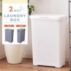 ランドリーボックス 2WAY ランドリーバスケット ランドリー 洗濯かご 洗濯物入れ 収納 ふた付き ランドリーケース
