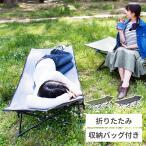 コット アウトドア 折りたたみ ベッド おしゃれ ベット 軽量 コンパクト 持ち運び 簡易ベッド ソロ キャンプ 安い