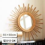 鏡 ミラー Cタイプ おしゃれ 60cm ウォールミラー 太陽型 丸型 円 ラウンド 壁掛け 壁飾り ラタン 籐
