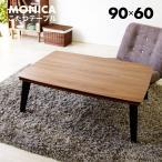 こたつテーブル こたつ 長方形 幅90cm 本体 センターテーブル おしゃれ