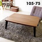 こたつテーブル こたつ 長方形 105cm 本体 ローテーブル センターテーブル おしゃれ