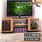 テレビ台 幅120cm コーナー テレビボ�