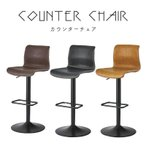 チェア カウンターチェア 椅子 背もたれあり 回転式 スチール ソフトレザー 無骨 インダストリアル おしゃれ カジュアル 新生活