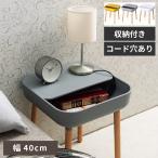 サイドテーブル おしゃれ 北欧 木製 収納付き ナイトテーブル ミニテーブル かわいい
