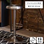 スツール チェア 椅子 おしゃれ 腰掛 背もたれなし 回転 昇降 シンプル 安い