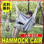 ハンモックチェア アウトドア ハンモック 自立式 自立 室内 スタンド ゆりかごハンモック キャンプ