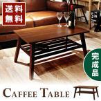 ローテーブル/センターテーブル/テーブル/木製/サイドテーブル