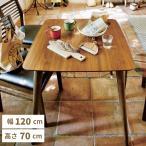 ダイニング 食卓テーブル ダイニングテーブル 幅120 テーブル カフェ 長方形 木製