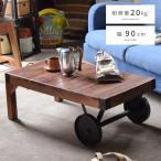 ローテーブル センターテーブル おしゃれ 90cm アンティーク 木製 西海岸 ヴィンテージ