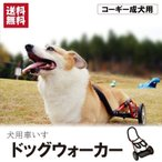 犬用車椅子 犬の車椅子 車いす コーギー 車椅子 犬用車イス 犬用品 犬 介護用品 補助輪 新生活