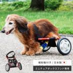犬用車椅子 犬の車椅子 車いす ミニチュアダックス 車椅子 犬用車イス 犬用品 犬 介護用品 補助輪  クリスマス ギフト プレゼント