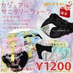 福袋 サニタリーショーツ 3枚入りセット(M,Lサイズ) *カラーは選べません。