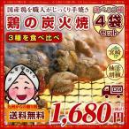 職人がじっくり手焼きしたジューシーな『宮崎名物!!鶏の炭火焼き』選べる4袋セット