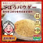 鹿児島県産ごぼうパウダー×4袋 純度100% 皮付きゴボウをそのまま焙煎 ごぼう茶 グルメ お取り寄せ 送料無料 食品