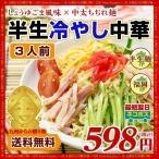 送料無料 半生 冷やし中華3人前 ちぢれ麺 さわやか グルメ ポイント消化 お試し 500円