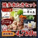 水炊き料亭 博多華味鳥 水たきセット(約3〜4人前)ちゃんぽん麺付 鶏かさね炊き製法 鍋セット 送料無料 ギフト お取り寄せ グルメ