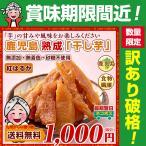 おいもスイーツ 鹿児島県産100% 安納芋(あんのういも) 紅はるか お好きな干し芋 200g×1袋 セット 食品 無添加・無着色 送料無料 スイーツ 訳あり わけあり