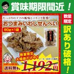 【賞味期限間近】訳あり →596円 セ�