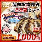わけあり おつまみ 魚介類 海鮮贅沢おつまみ 人気 計28袋(小袋タイプ) 4種または5種 食べ比べ セット カルシウム セール お取り寄せ おつまみ q1